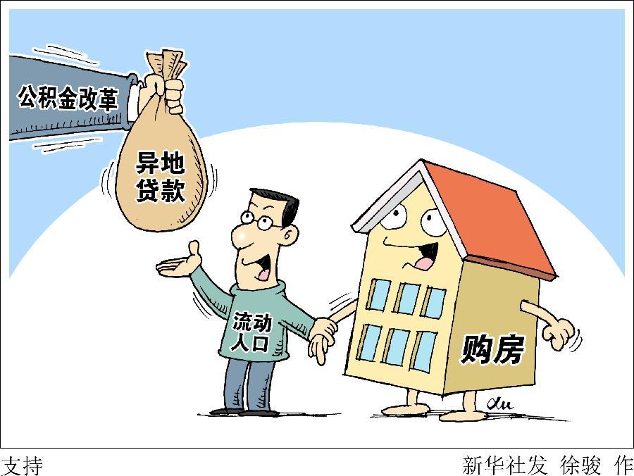 漫画:支持 新华社发 徐骏 作图片