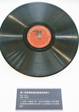 """台湾第一张商业发行的唱片,内容是客家八音""""一串年""""。台湾《联合报》图"""