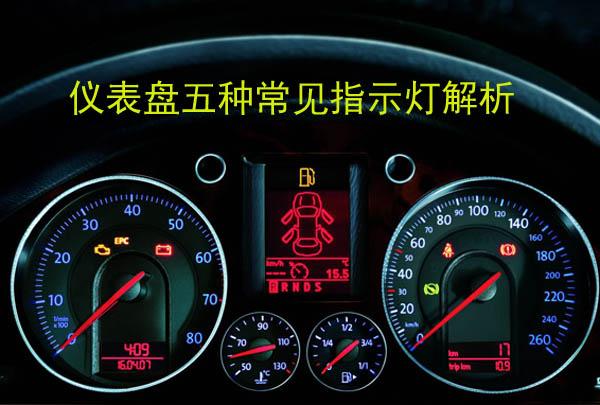手上路需掌握 仪表盘故障指示灯详解高清图片