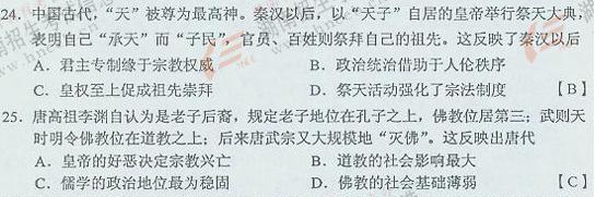 2014湖南高考试卷_2014湖南高考文综试题引热议 作家质疑答案有误-搜狐新闻