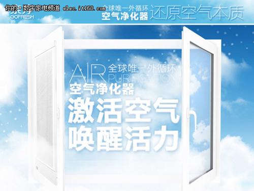 彻底改善空气质量 新纶窗式净化器面世