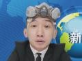 《大鹏嘚吧嘚片花》20141015 大脸播:北京雾霾节欢迎你