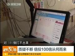 福彩5.25亿巨奖开出 100倍投注数遭质疑
