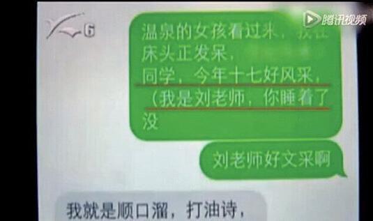 这名老师给学生发的短信。视频解图