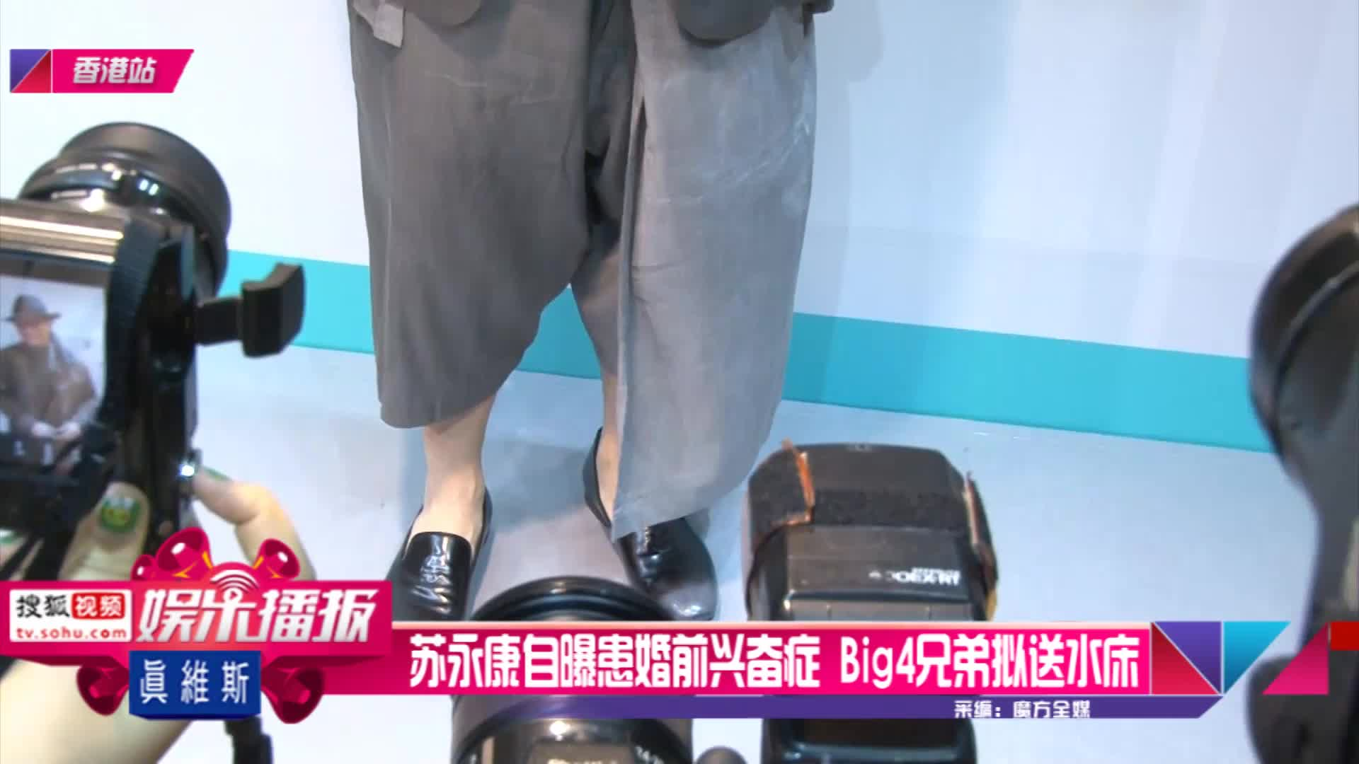 苏永康自曝患婚前兴奋症 Big4兄弟拟送水床