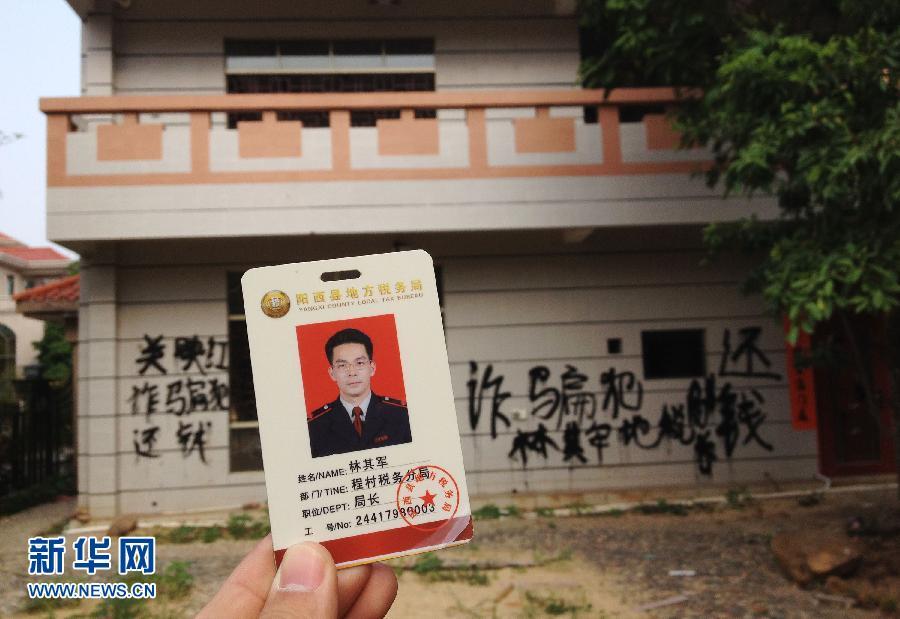 """税务局长""""失联""""的真相是什么?――广东省阳江市地税局程村分局局长携上亿元借款跑路"""