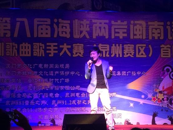 蒲庭龙现场演唱其创作的闽南语歌曲《拼》叶婧摄