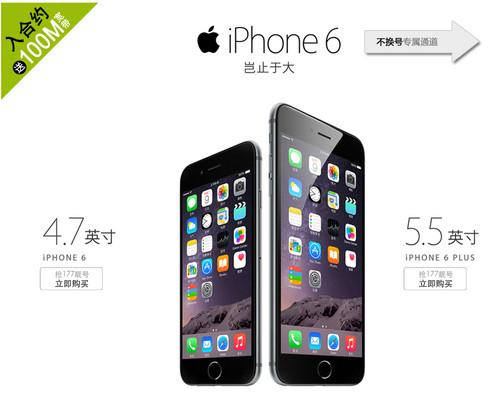 终于来了 iPhone6电信合约老用户可办理