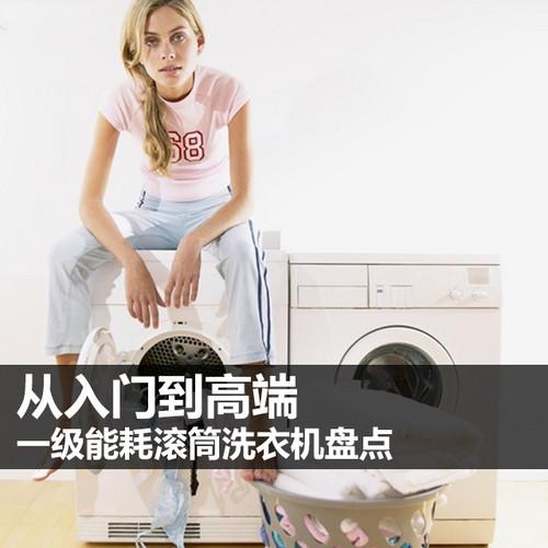 从入门到高端 一级能耗滚筒洗衣机盘点