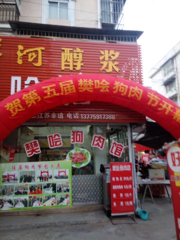"""今年临时加演的沛县狗肉节规模异常""""袖珍"""",仅有一家企业在闹市区的狗肉馆外拉起了宣传横幅。 澎湃新闻记者 吴志刚 图"""