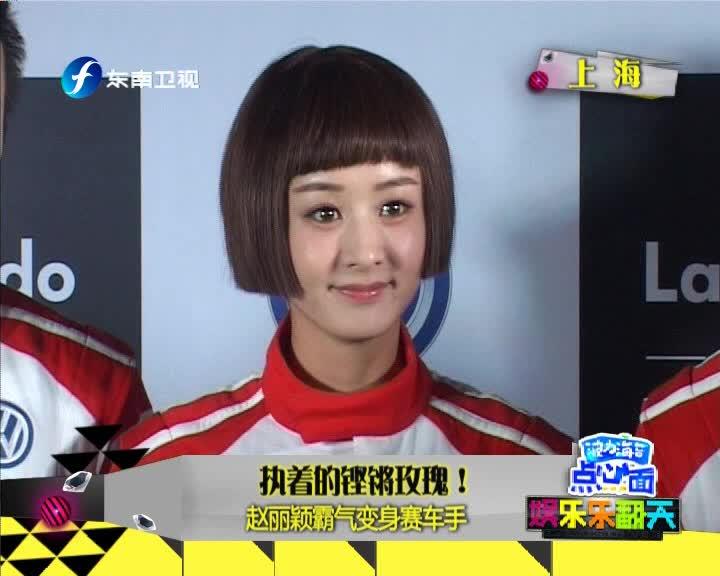 赵丽颖参加赛车嘉年华 一秒变霸气赛车手
