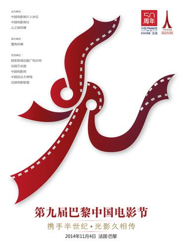 第九届巴黎中国电影节发布主海报 中国元素凸显图片
