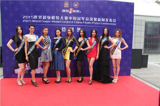 2015世界超级模特大赛中国冠军赛启动