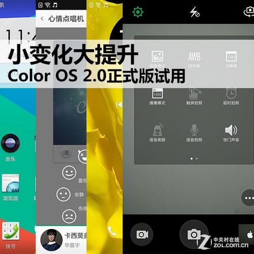 小变化大提升 Color OS 2.0正式版试用