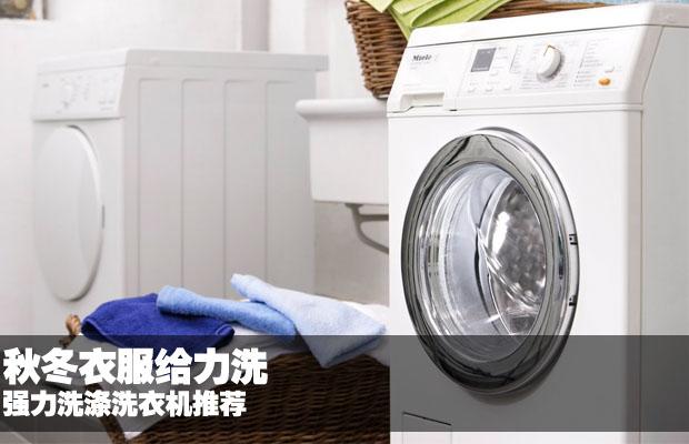 就洗衣机而言,虽然目前产品的形设计越来越绚丽,功能也越来越花哨,不过归根结底实用才是选购的关键,尤其是对于经济基础有限的工薪族家庭,简单实用而且去污力强的洗衣机对是人气之选!