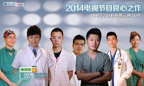 《因为是医生》是中国首档医疗人文真人秀节目。