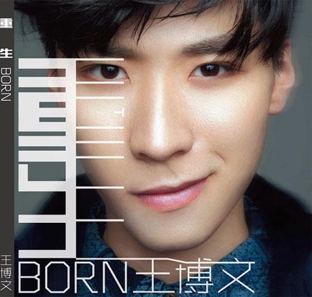 王博文《重生》专辑封面