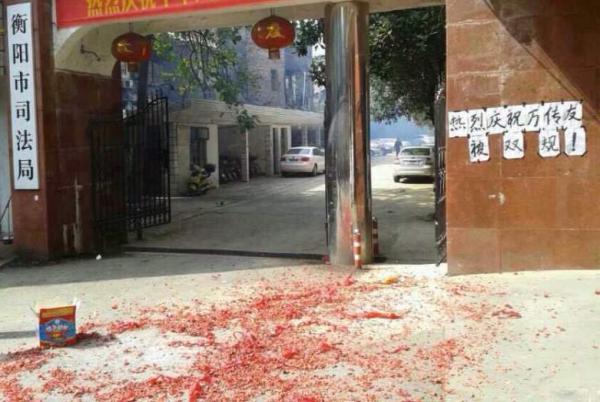 湖南省司法厅副厅长万传友被双规后,有人在衡阳市司法局门口放鞭炮。