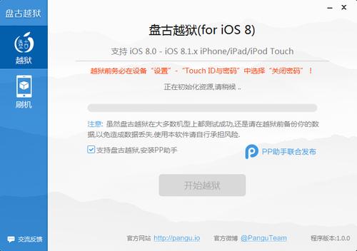 越狱后的样子_逗我玩?盘古越狱for iOS 8暂无法使用-搜狐滚动