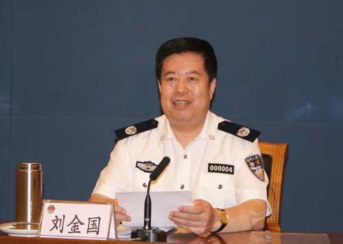 公安部副部长、纪委布告、督察长刘金国。