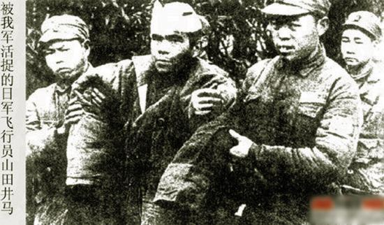 侵华日军华北派遣军司令冈村宁次的侄子、日军飞行员山田井马被我军俘虏
