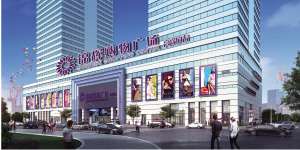 锦辉购物广场高新店(组图)