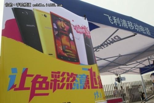 新一代极致体验—飞利浦智能手机i966   作为飞利浦手机高清图片