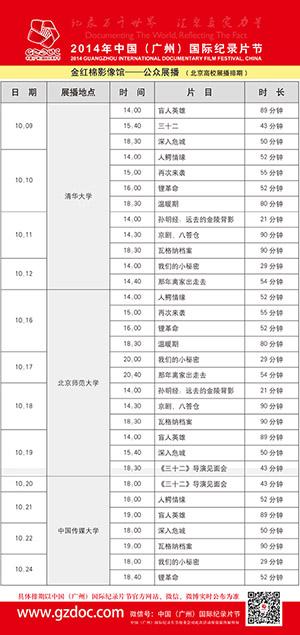 2014金红棉影像馆公众展播 北京高校排期表