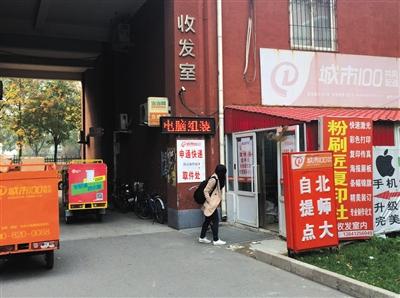 北京师范大学引入一家物流企业,在校内建立公共收发室,师生可预约送货。实习生 李丹 摄