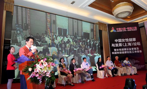 """女性健康与发展论坛在沪举行 玫瑰工程""""呵护女性"""