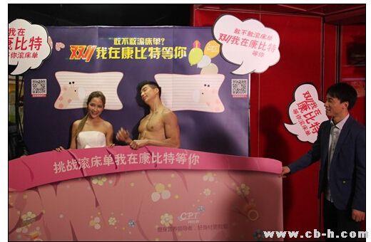 等你一起滚床单活动在北京三里屯电影