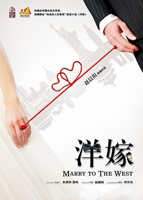 《洋嫁》概念海报