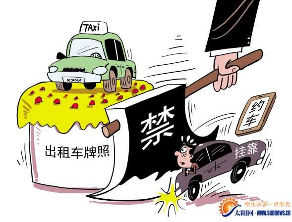 私家车拉客处罚_市场有需求 怎能一刀切(图)-搜狐滚动