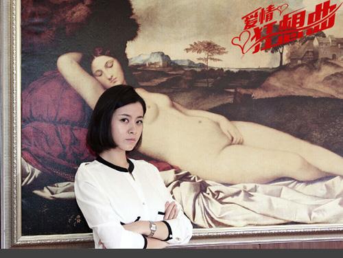 《爱情狂想曲》发布先导预告 李威狂追苏小妹