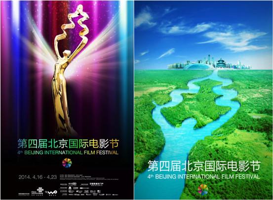 第四届北京国际电影节官方海报