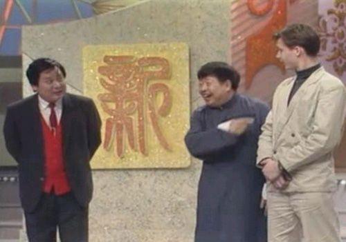 1991年春晚:史可达