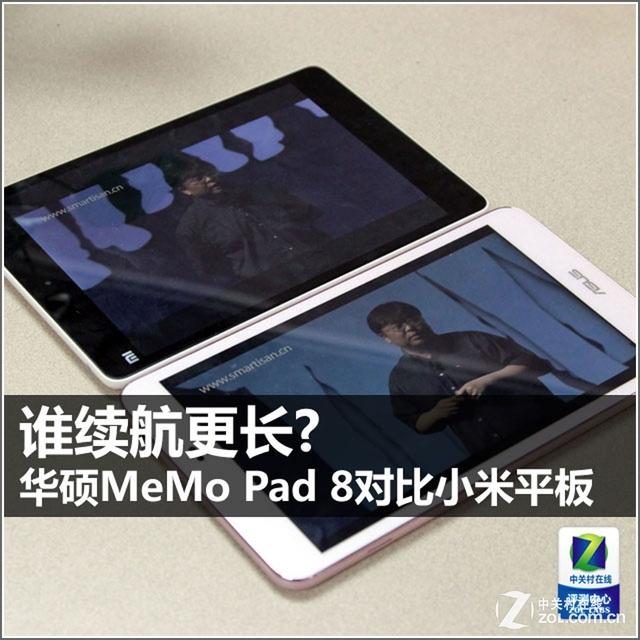 谁续航更长 华硕MeMo Pad 8对比小米平板