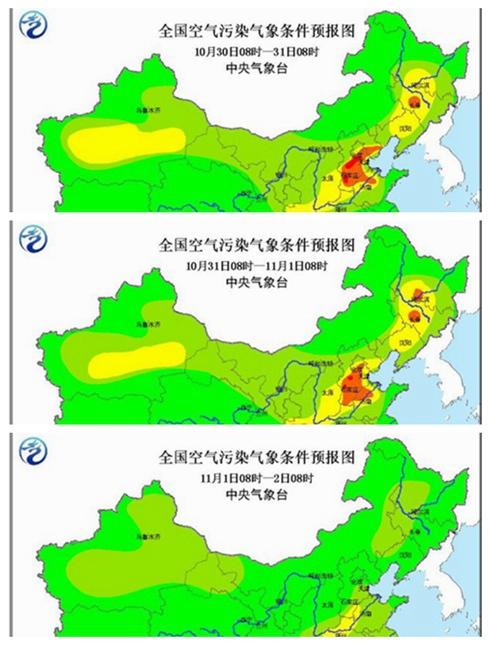 华北等地1日白天起雾霾将逐渐减弱或消散