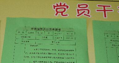 """王茂设常住的运城宾馆总经理杜某在9月中旬被带走调查,如今墙上仍贴着杜某的""""党员承诺书"""""""