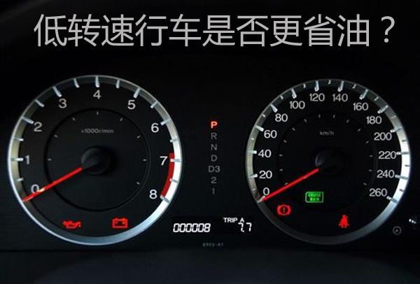 低转速可省油?