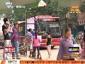[汽车生活]公交遭老人性骚扰 拍视频取证
