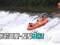 《明星家族的2天1夜片花》金东硕漂流遭遇瀑布 李菲儿划船被水淹没