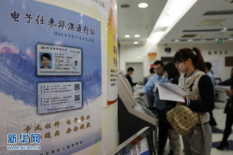 北京市APEC假期出入境证件受理现高峰