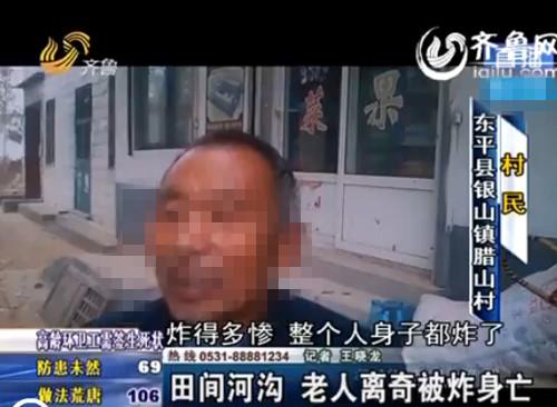 村民称老人被炸碎了(视频截图)
