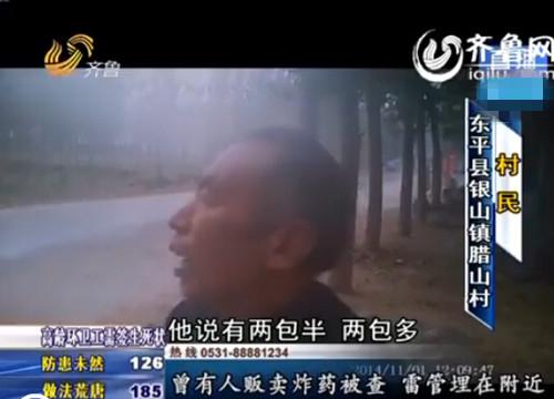 村民称两年前留下的雷管有两包多(视频截图)
