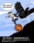 刘守卫漫画:阿圭罗进球定胜 曼联惨遭曼城4连杀