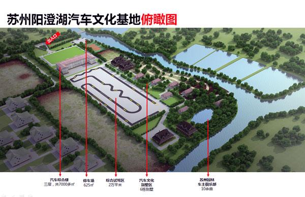 中国三源色苏州阳澄湖汽车文化基地开业