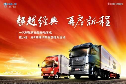一汽解放青岛新基地落成暨JH6、J6F高端卡车投放推介活动在青岛即墨隆重举行