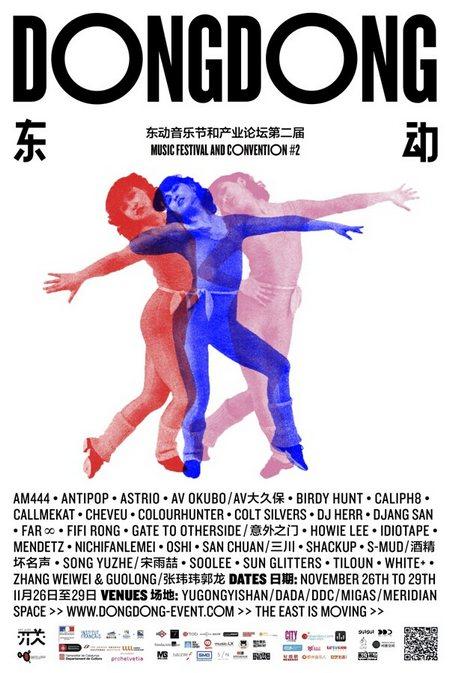 东动音乐节和产业论坛第二届 海报