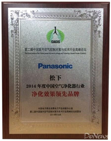 """松下获得""""2014年度中国空气净化器行业净化效果领先品牌"""""""